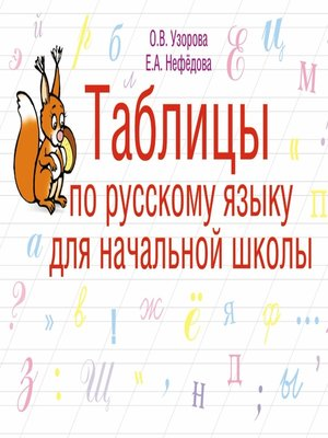 cover image of Таблицы по русскому языку для начальной школы